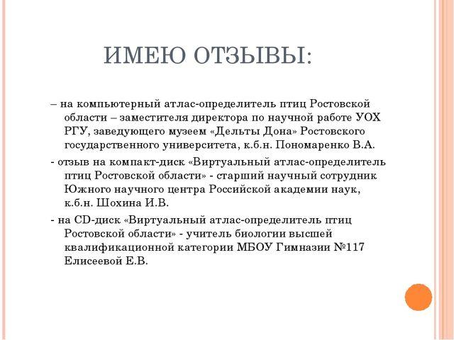 ИМЕЮ ОТЗЫВЫ: – на компьютерный атлас-определитель птиц Ростовской области – з...