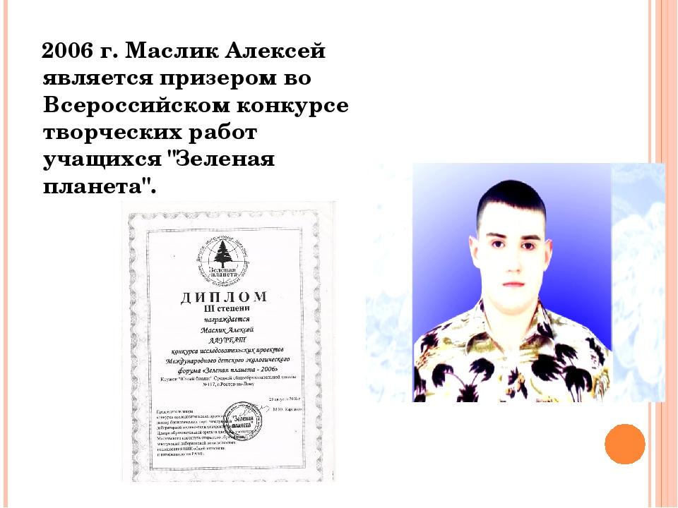 2006 г. Маслик Алексей является призером во Всероссийском конкурсе творчески...