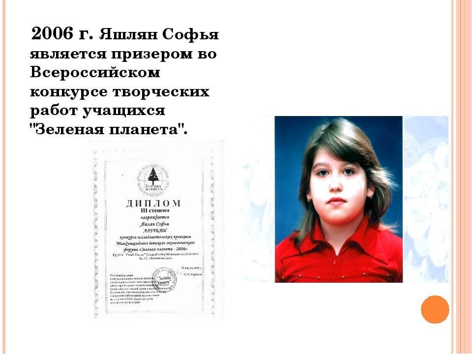 2006 г. Яшлян Софья является призером во Всероссийском конкурсе творческих р...