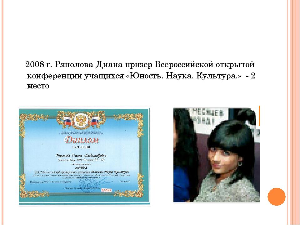 2008 г. Ряполова Диана призер Всероссийской открытой конференции учащихся «Ю...