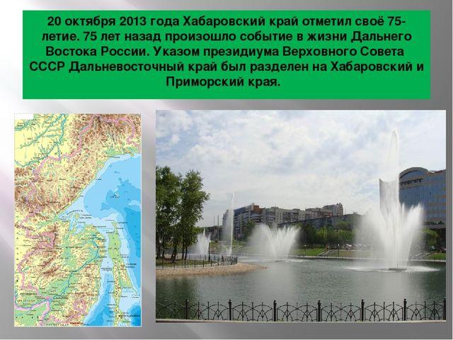 Фото хабаровский край 75 лет картинки