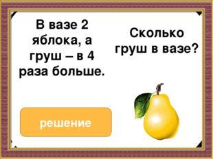 Сколько груш в вазе? Сколько груш в вазе?