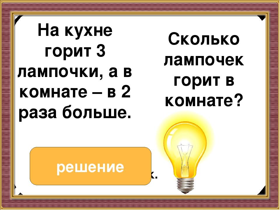 Сколько лампочек горит в комнате? Сколько лампочек горит в комнате?