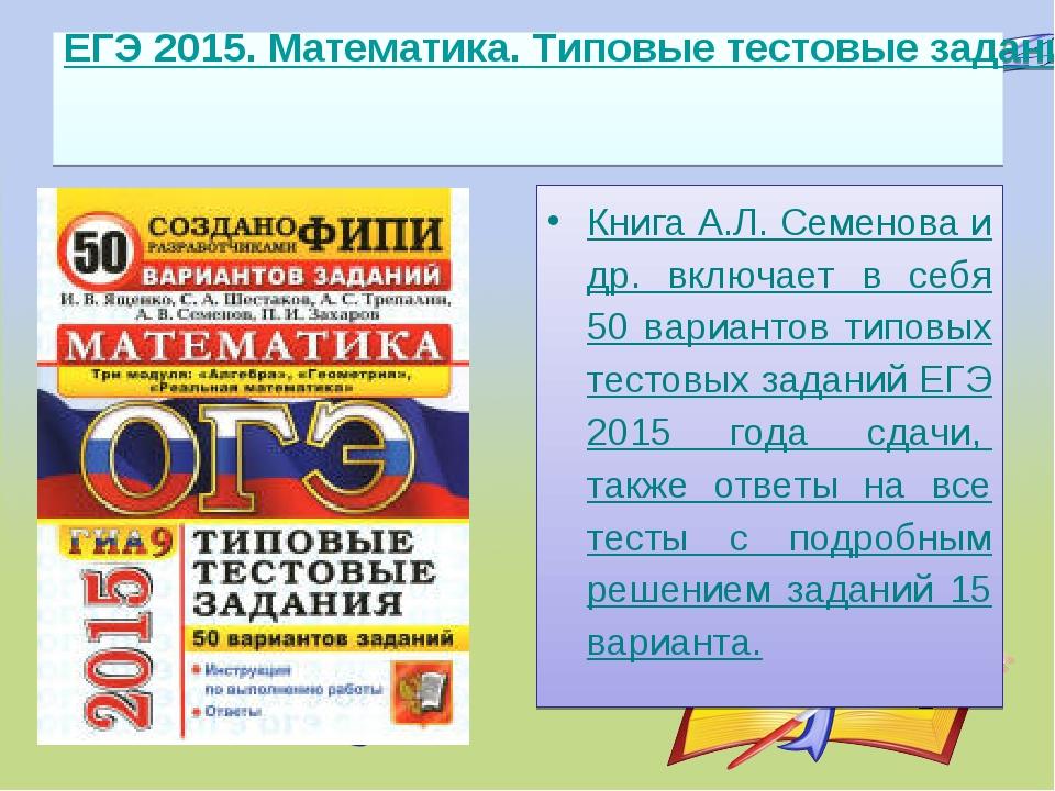 математика класс 2018 задания ященко 9 гдз огэ тестовые типовые