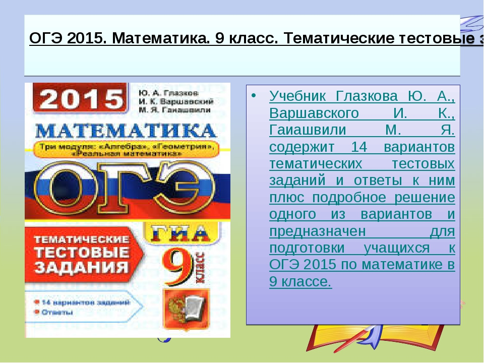Математика тематические тесты для подготовки к гиа 2017 9 класс лысенко кулабухова решения