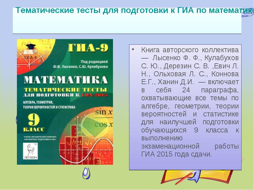 Гдз по гиа 3000 задач с ответами математика семёнов ященко миоо