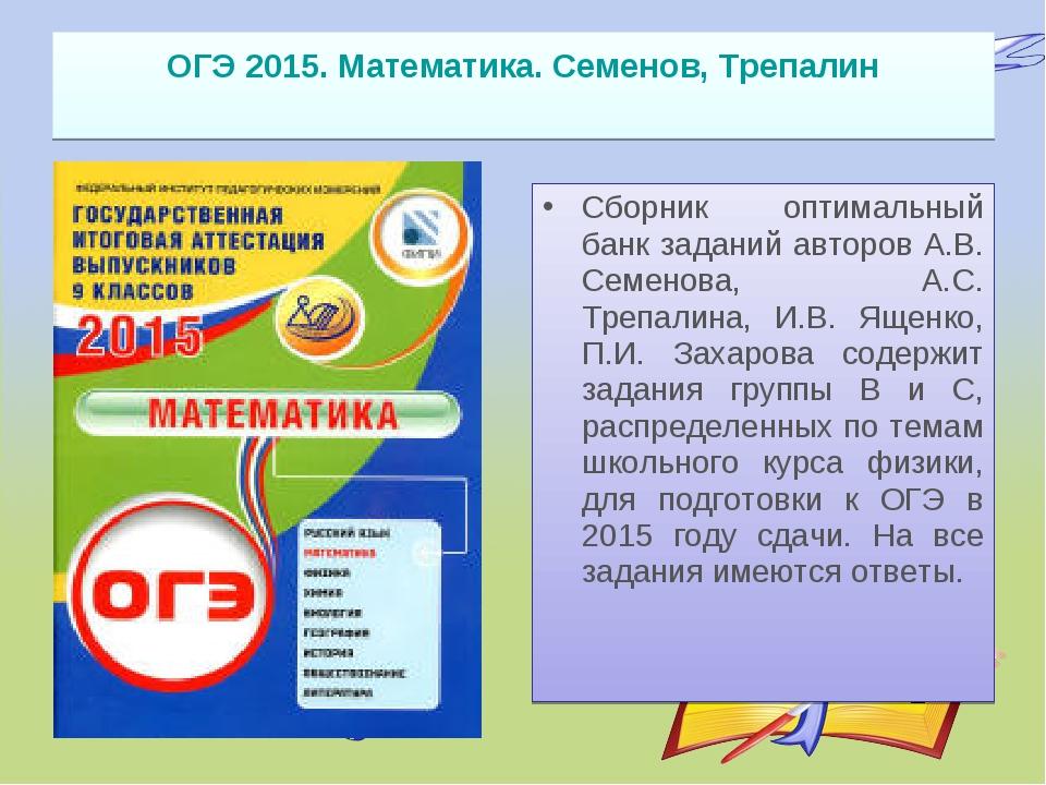 Решебник Математике 9 Класс Гиа 2018 Семенова Ященко