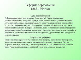 Реформа образования 1863-1864года Суть преобразований Реформы народного прос