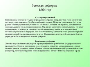 Земская реформа 1864 год Суть преобразований Были введены земские и уездные у