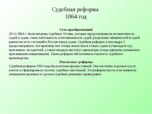 Судебная реформа 1864 год Суть преобразований 20.11.1864 г. были введены суде