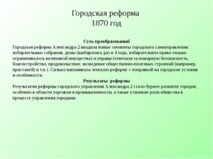 Городская реформа 1870 год Суть преобразований Городская реформа Александра 2