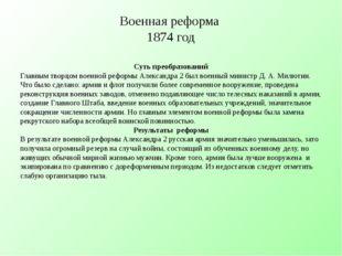 Военная реформа 1874 год Суть преобразований Главным творцом военной реформы