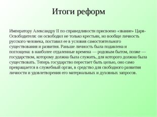 Итоги реформ Императору Александру II по справедливости присвоено «звание» Ца