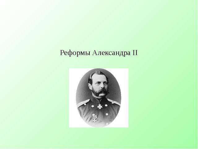 Реформы Александра II