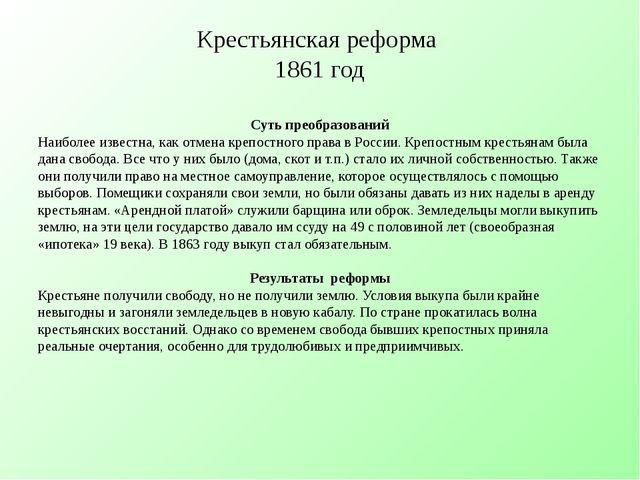 Крестьянская реформа 1861 год Суть преобразований Наиболее известна, как отме...