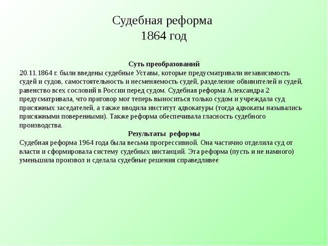 Судебная реформа 1864 год Суть преобразований 20.11.1864 г. были введены суде...
