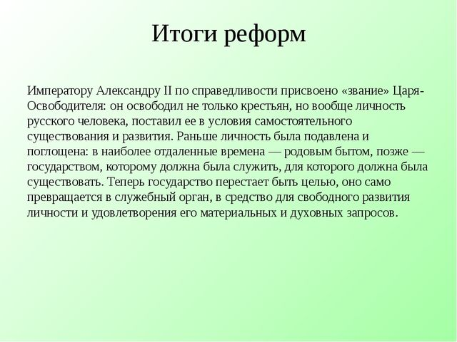 Итоги реформ Императору Александру II по справедливости присвоено «звание» Ца...