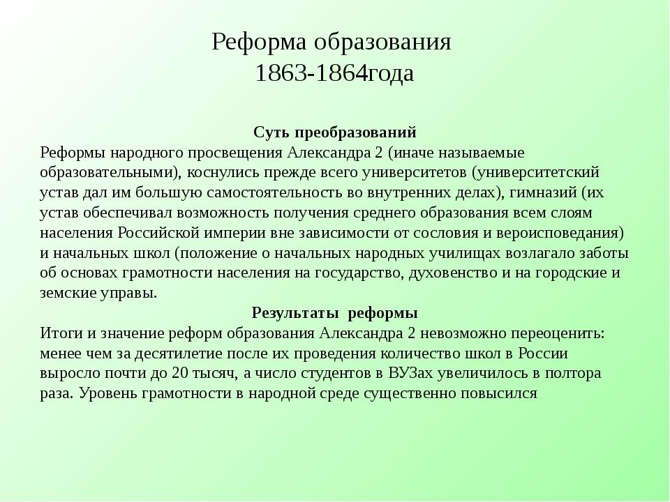 Реформа образования 1863-1864года Суть преобразований Реформы народного прос...