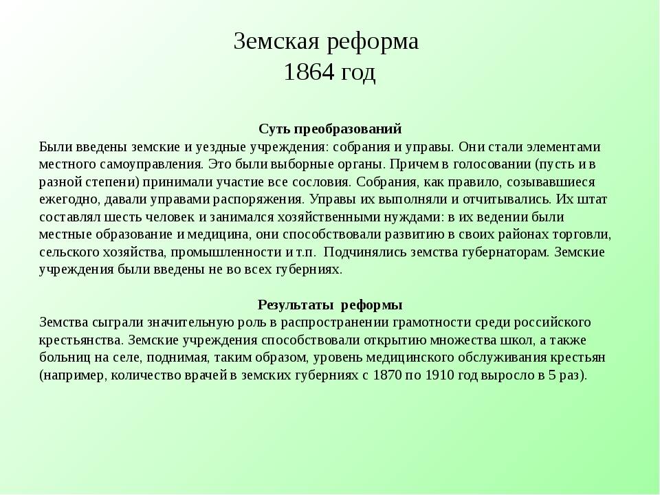 Земская реформа 1864 год Суть преобразований Были введены земские и уездные у...