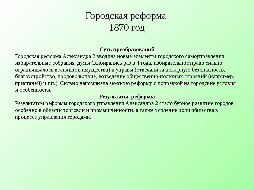 Городская реформа 1870 год Суть преобразований Городская реформа Александра 2...