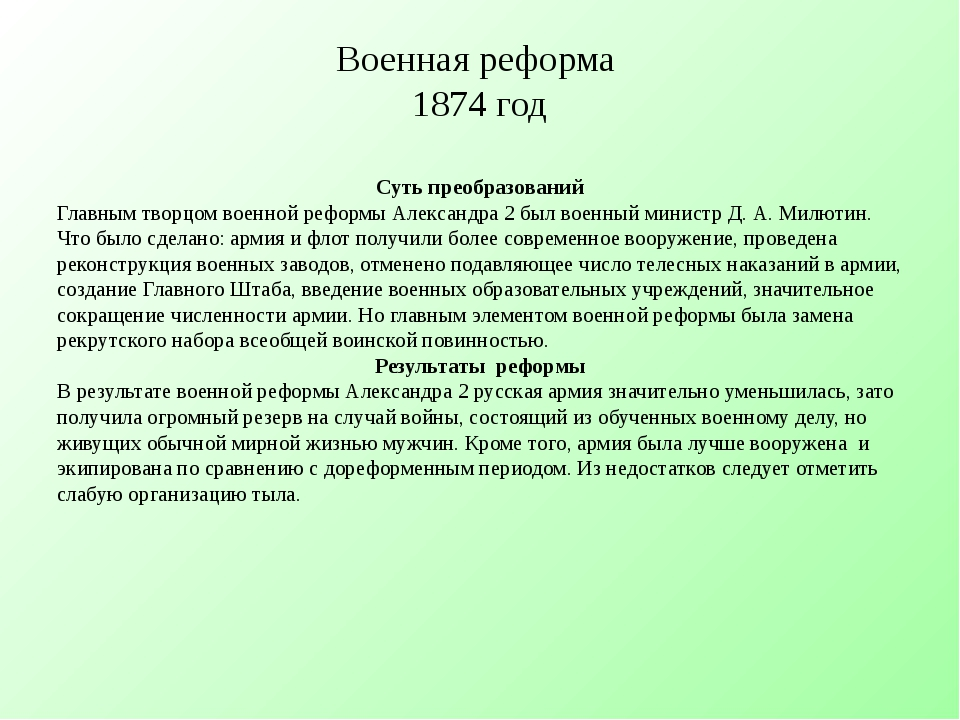 Военная реформа 1874 год Суть преобразований Главным творцом военной реформы...