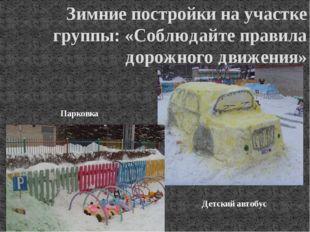 Зимние постройки на участке группы: «Соблюдайте правила дорожного движения» Д