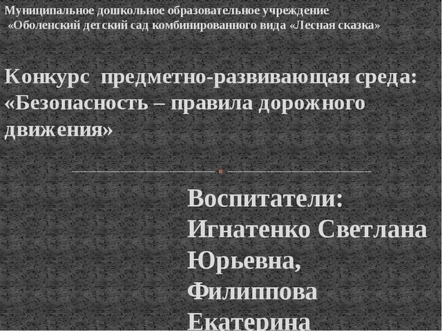 Воспитатели: Игнатенко Светлана Юрьевна, Филиппова Екатерина Серафимовна 2015...