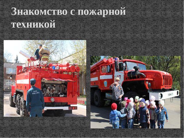 Знакомство с пожарной техникой