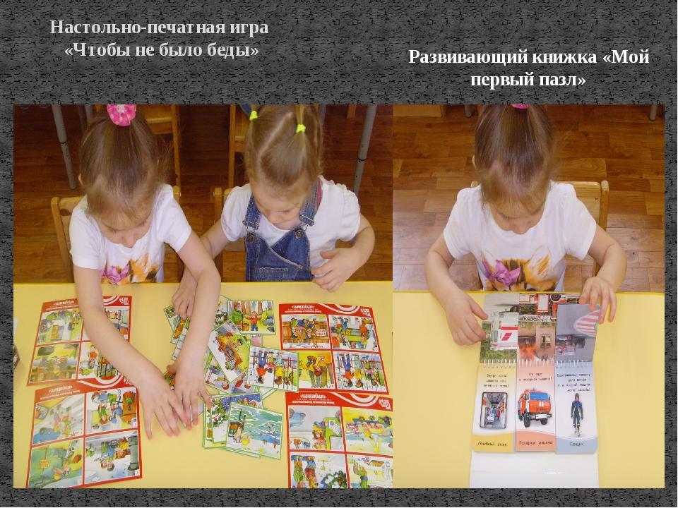 Настольно-печатная игра «Чтобы не было беды» Развивающий книжка «Мой первый п...