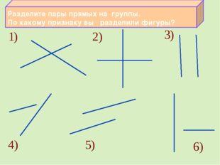 Разделите пары прямых на группы. По какому признаку вы разделили фигуры?