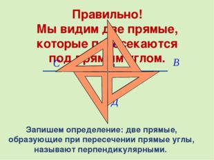 Запишем определение: две прямые, образующие при пересечении прямые углы, наз