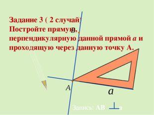 Задание 3 ( 2 случай) Постройте прямую, перпендикулярную данной прямой a и п