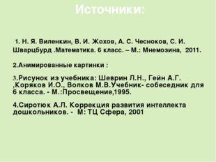 Источники: 1. Н. Я. Виленкин, В. И. Жохов, А. С. Чесноков, С. И. Шварцбурд .М