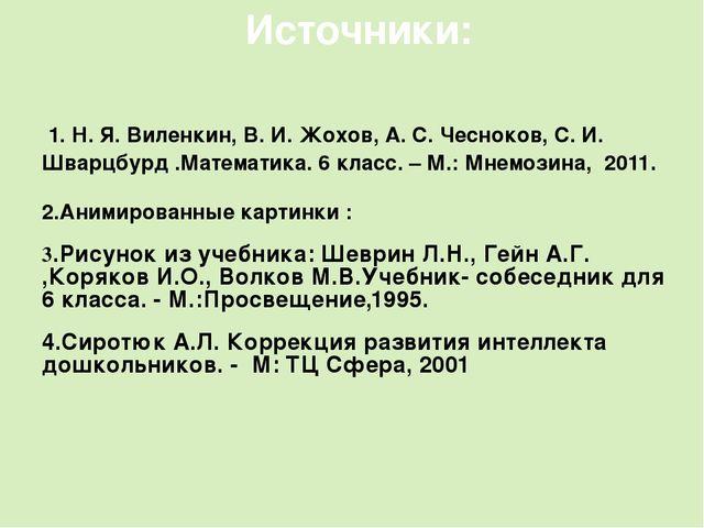 Источники: 1. Н. Я. Виленкин, В. И. Жохов, А. С. Чесноков, С. И. Шварцбурд .М...