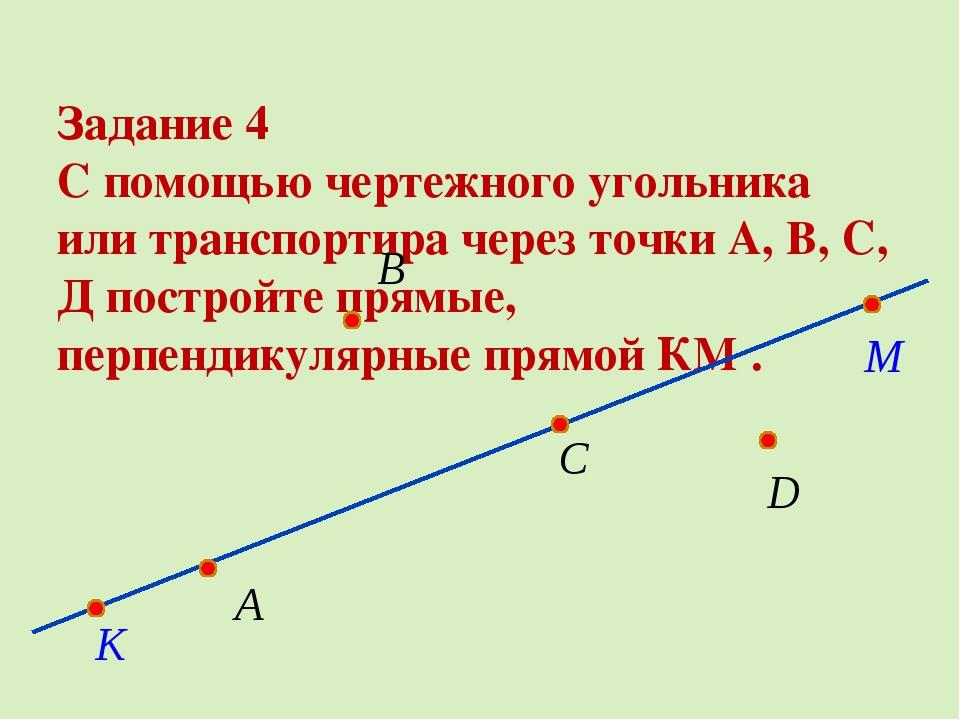 Задание 4 С помощью чертежного угольника или транспортира через точки А, В,...