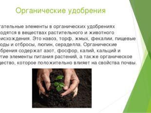 Органические удобрения Питательные элементы в органических удобрениях находят