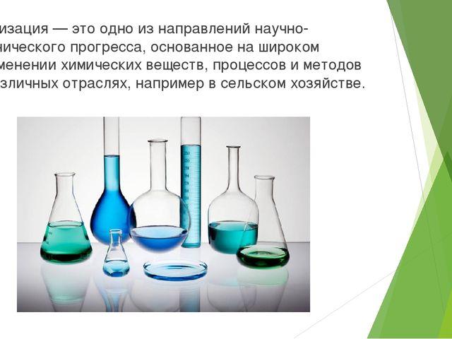 Химизация — это одно из направлений научно-технического прогресса, основанное...