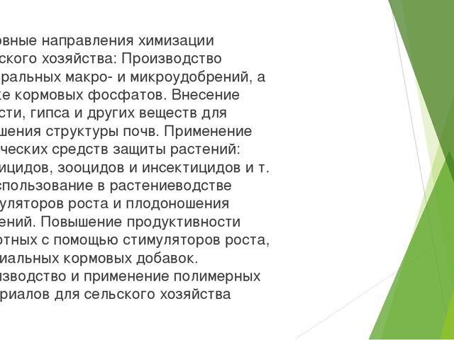 Основные направления химизации сельского хозяйства: Производство минеральных...