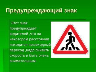 Предупреждающий знак Этот знак  предупреждает водителей ,что на некотором ра