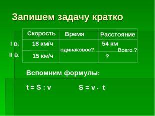 Запишем задачу кратко Скорость Время Расстояние 18 км/ч одинаковое? 15 км/ч