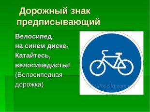 Дорожный знак предписывающий Велосипед  на синем диске- Катайтесь, велосипе