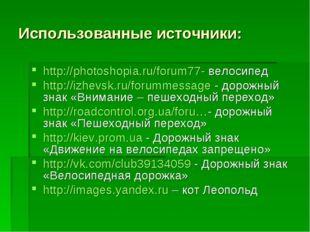 Использованные источники: http://photoshopia.ru/forum77- велосипед http://izh
