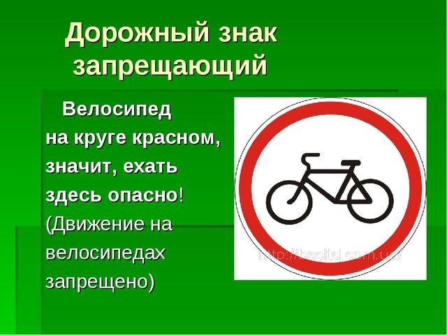 Дорожный знак запрещающий Велосипед на круге красном, значит, ехать здесь оп...