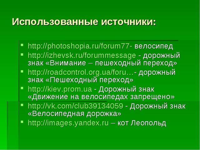 Использованные источники: http://photoshopia.ru/forum77- велосипед http://izh...