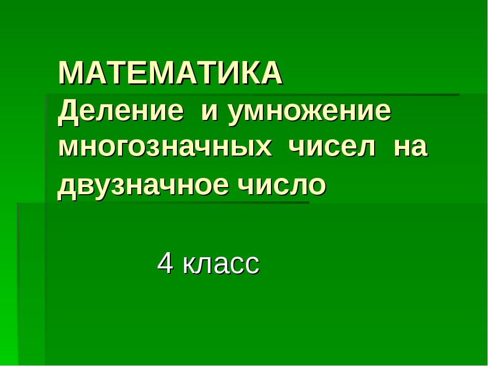 МАТЕМАТИКА Деление и умножение многозначных чисел на двузначноечисло 4 кл...