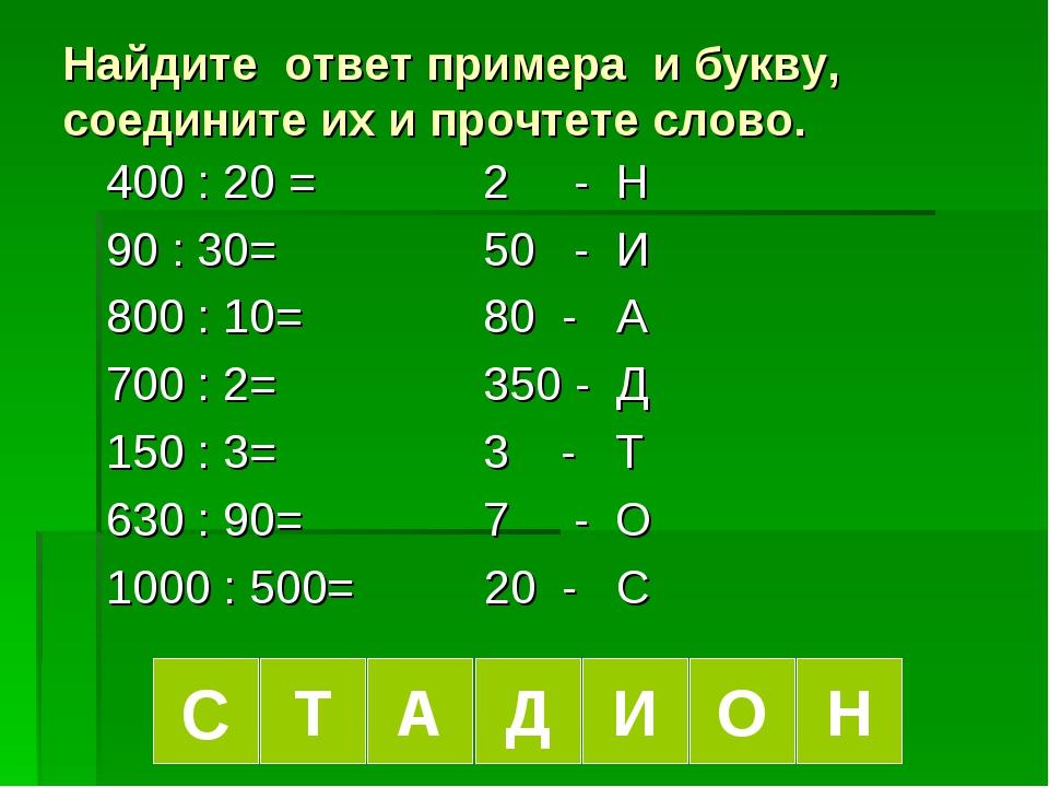 Найдите ответ примера и букву, соедините их и прочтете слово.       ...