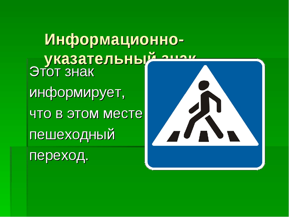 Информационно- указательный знак Этот знак информирует, что в этом месте пеш...