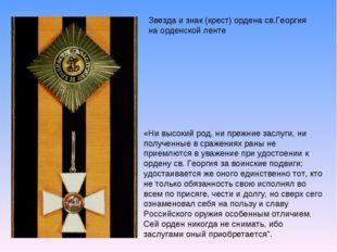 Звезда и знак (крест) ордена св.Георгия на орденской ленте «Ни высокий род, н
