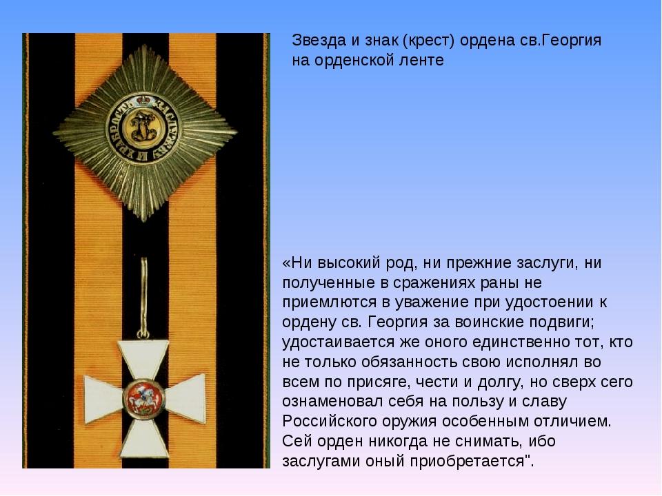 Звезда и знак (крест) ордена св.Георгия на орденской ленте «Ни высокий род, н...