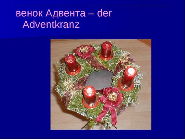 венок Адвента – der Adventkranz